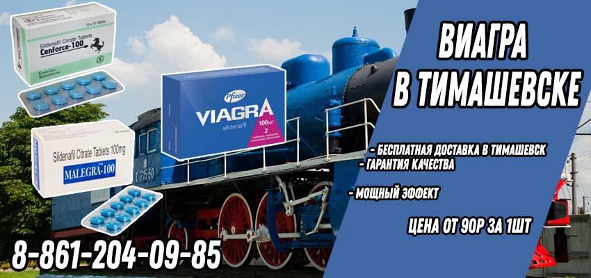 Купить Виагру в Тимашевске в аптеке с доставкой