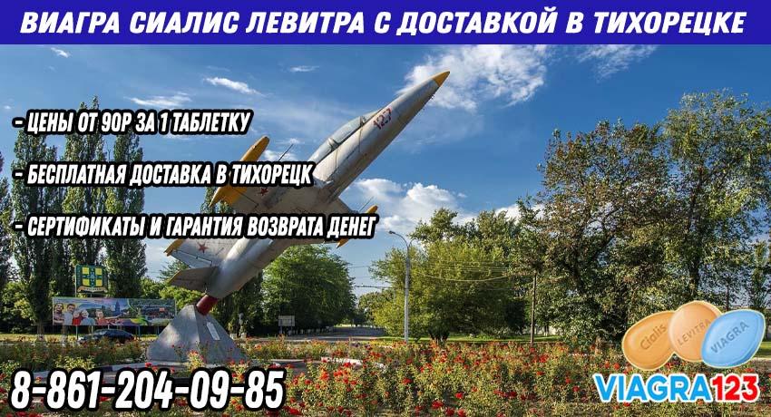 Купить Виагру Сиалис Левитру Дапоксетин В Тихорецке с доставкой