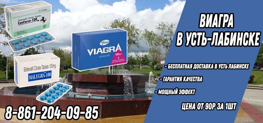 Купить Виагру в Усть-Лабинске в аптеке с доставкой