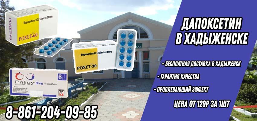 Купить Дапоксетин в Хадыженске в аптеке с доставкой