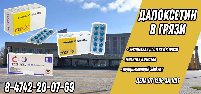 Купить Дапоксетин в Грязи в аптеке с доставкой