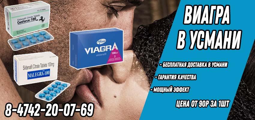 Купить Виагру в Аптеке в Усмани с доставкой