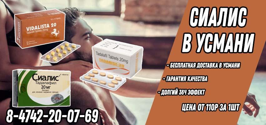 Купить Сиалис в Аптеке в Усмани с доставкой
