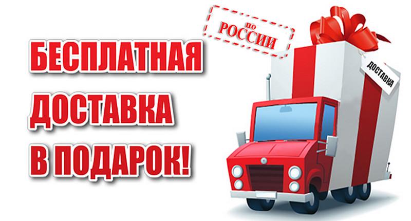 Бесплатная доставка в любой регион России. Интернет - магазин тексномото.ру
