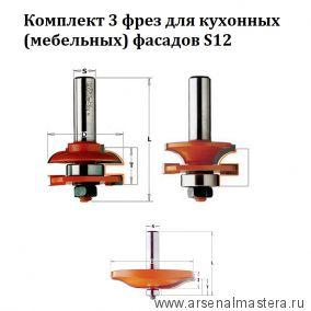 Комплект 3 фрез для кухонных (мебельных) фасадов S12 : CMT 991.501.11  2 фрезы (A) Мебельная обвязка S12 D44,4 и 990.507.11 Фреза филеночная D нижн. подш. S12 D89