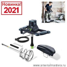 Перемешиватель 1,2 кВт 1 скорость 60 л FESTOOL MX 1200 RE EF HS2 575813 Новинка 2021 года!