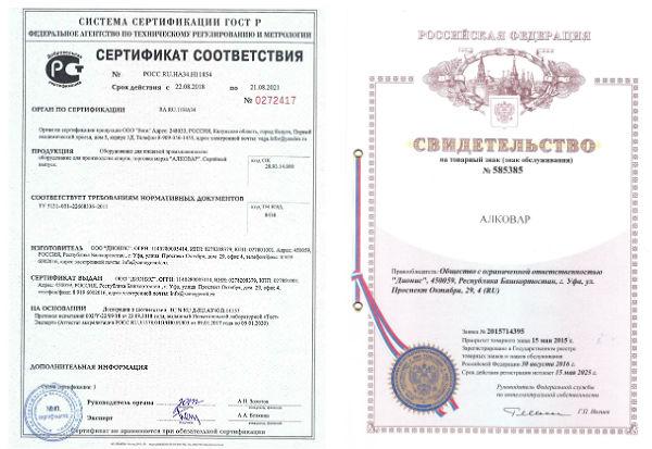 Сертификат соответствия и зарегистрированный товарный знак АЛКОВАР.