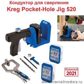 Кондуктор для сверления Kreg Pocket-Hole Jig 520 в комплекте с клещами KPHJ520PRO-INT Новинка 2021 года!