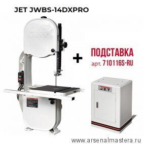 АКЦИЯ! Ленточнопильный станок профессиональный 1,5 кВт JWBS-14DXPRO JET ПЛЮС Подставка для станка 710116S-RU