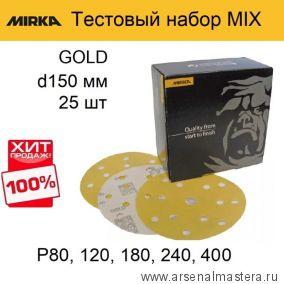 Тестовый набор MIX 25 шт Шлифовальные круги на бумажной основе липучка  Mirka GOLD и GOLD Multihole 150 мм P 80, 120, 180, 240, 400 ХИТ!