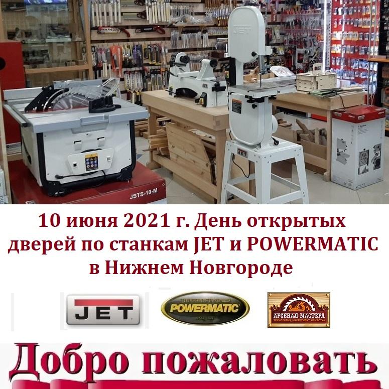 в Нижнем Новгороде для ВСЕХ любителей столярного, резчицкого и токарного дела День открытых дверей по станкам JET и POWERMATIC.