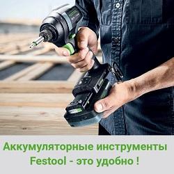 Аккумуляторные инструменты Festool - это так удобно