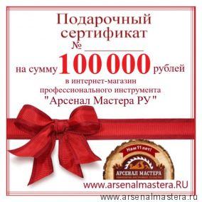 Подарочный сертификат (электронный) Арсенал Мастера РУ на 100 000 рублей