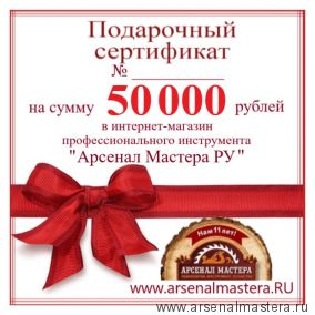 Подарочный сертификат (электронный) Арсенал Мастера РУ на 50 000 рублей