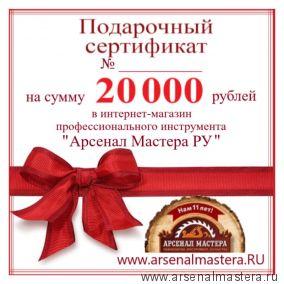 Электронный подарочный сертификат Арсенал Мастера РУ на 20000 рублей