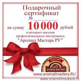 Подарочный сертификат (электронный) Арсенал Мастера РУ на 10 000 рублей