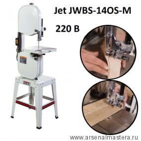 Ленточнопильный станок профессиональный Jet JWBS-14OS-M 220 В 1 кВт  708113A-RU