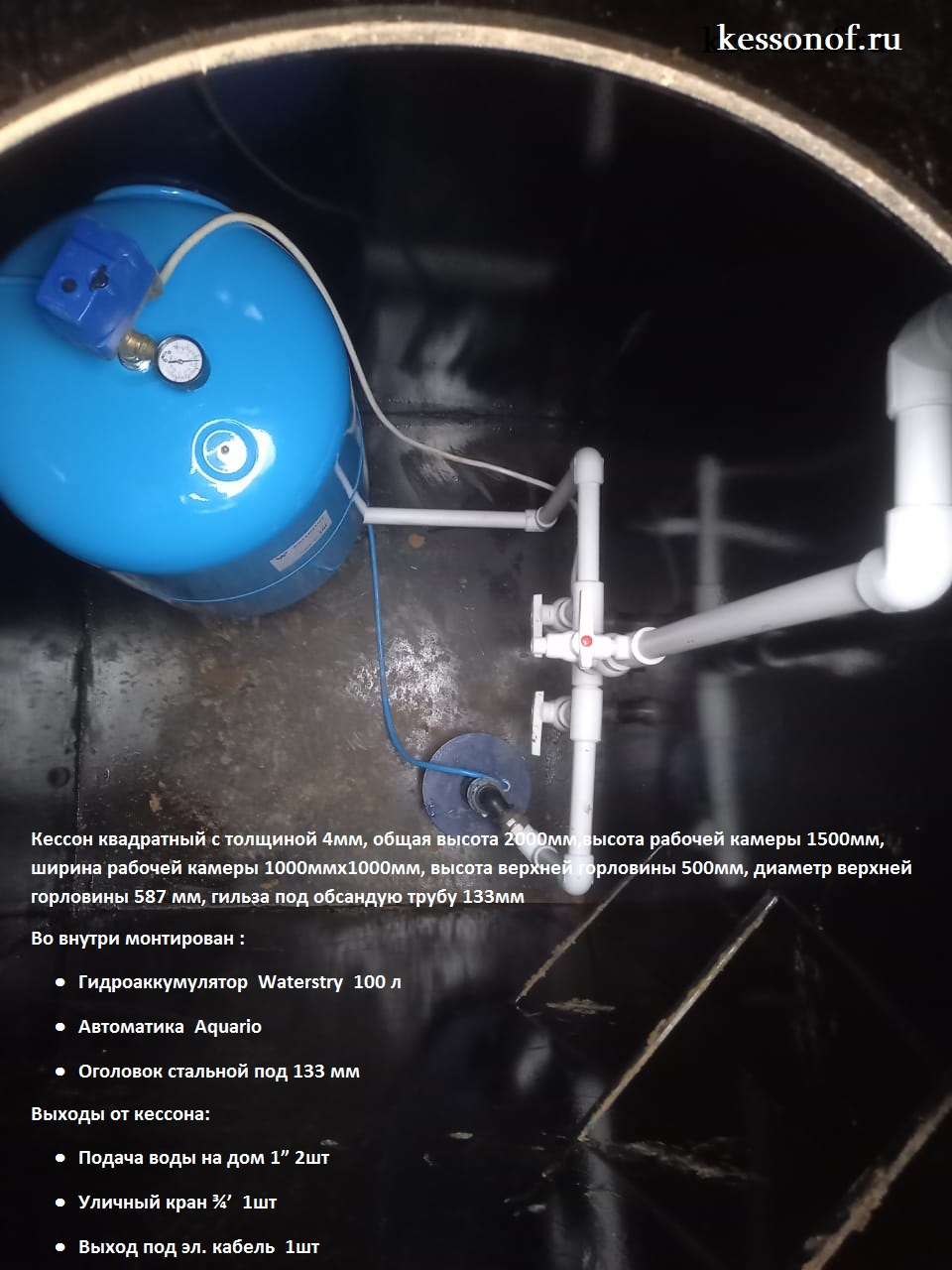 Кессон квадратный с толщиной 4мм, общая высота 2000мм,высота рабочей камеры 1500мм, ширина рабочей камеры 1000ммх1000мм, высота верхней горловины 500мм, диаметр верхней горловины 587 мм, гильза под обсандую трубу 133мм