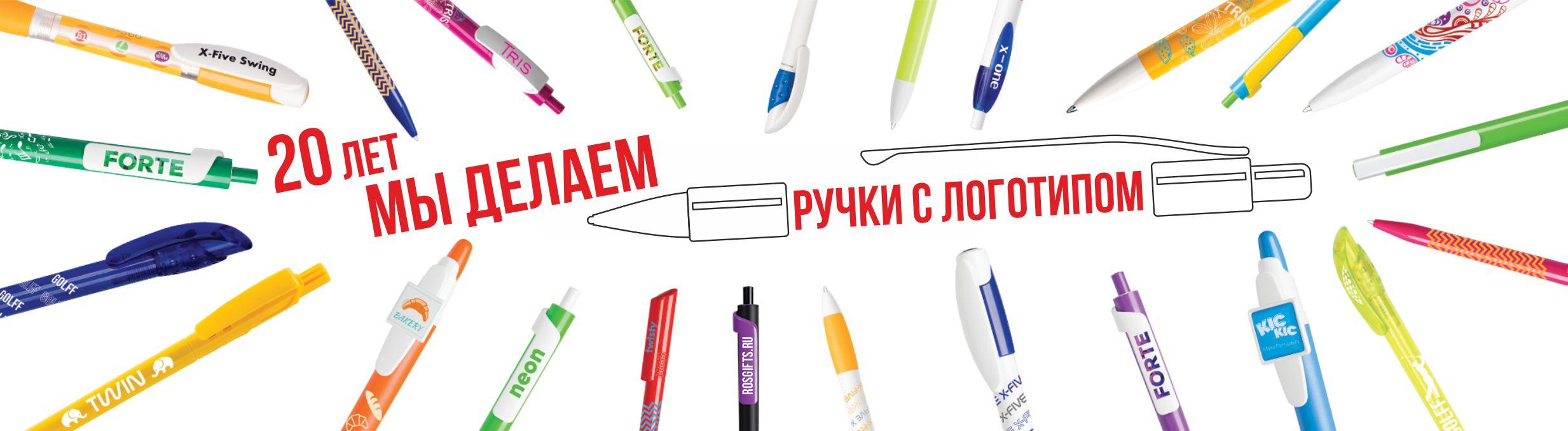 изготовление ручек с логотипом
