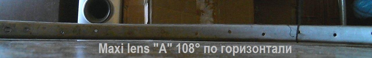 Фото Макси-А горизонталь 108°