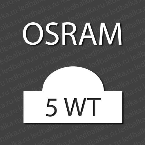 Светодиоды OSRAM 5w