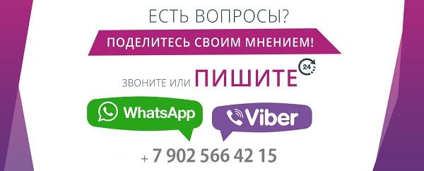 телефон для контакта