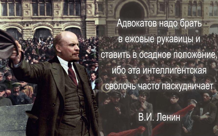 Ленин об адвокатах