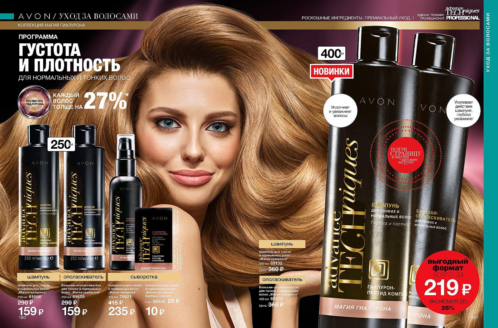 Косметика avon каталог 4 косметика биолайн купить в москве
