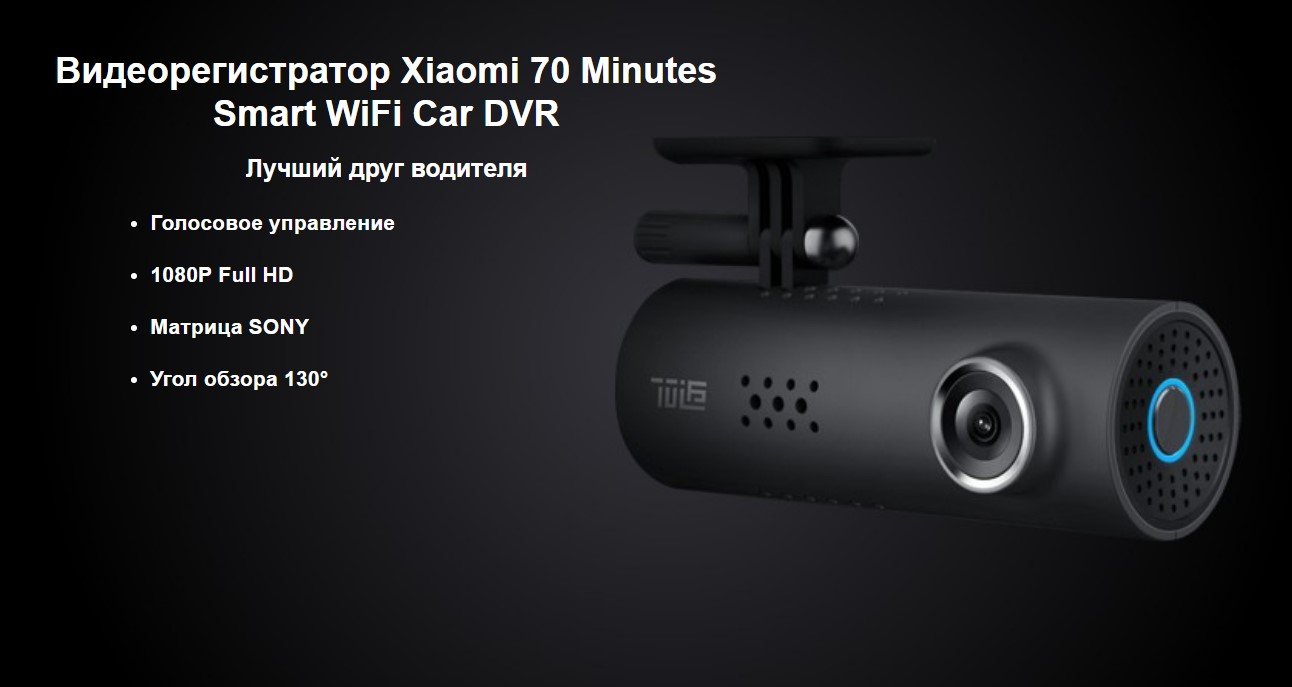 Видеорегистратор Xiaomi 70 Meters Intelligent Traffic Recorder WiFi Car DVR 1080P Full HD (Midrive D01)