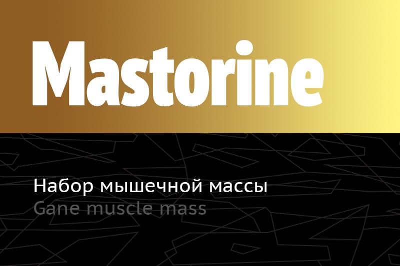 Mastorine S-23