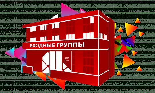 Входные группы Иркутск