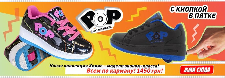 51de1205 Наш фирменный интернет-магазин myheelys.com.ua является официальным  дистрибьютором на территории Украины оригинальных роликовых кроссовок и кед  Heelys и ...