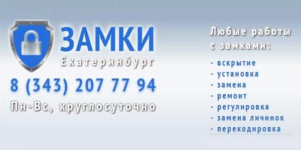 https://st.storeland.ru/12/2458/027/1_lock-ektb.ru.jpg