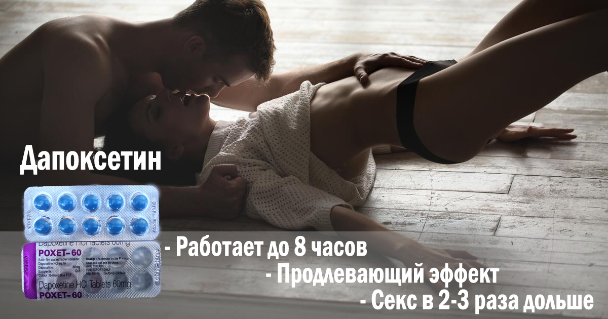 Купить Дапоксетин в Краснодаре