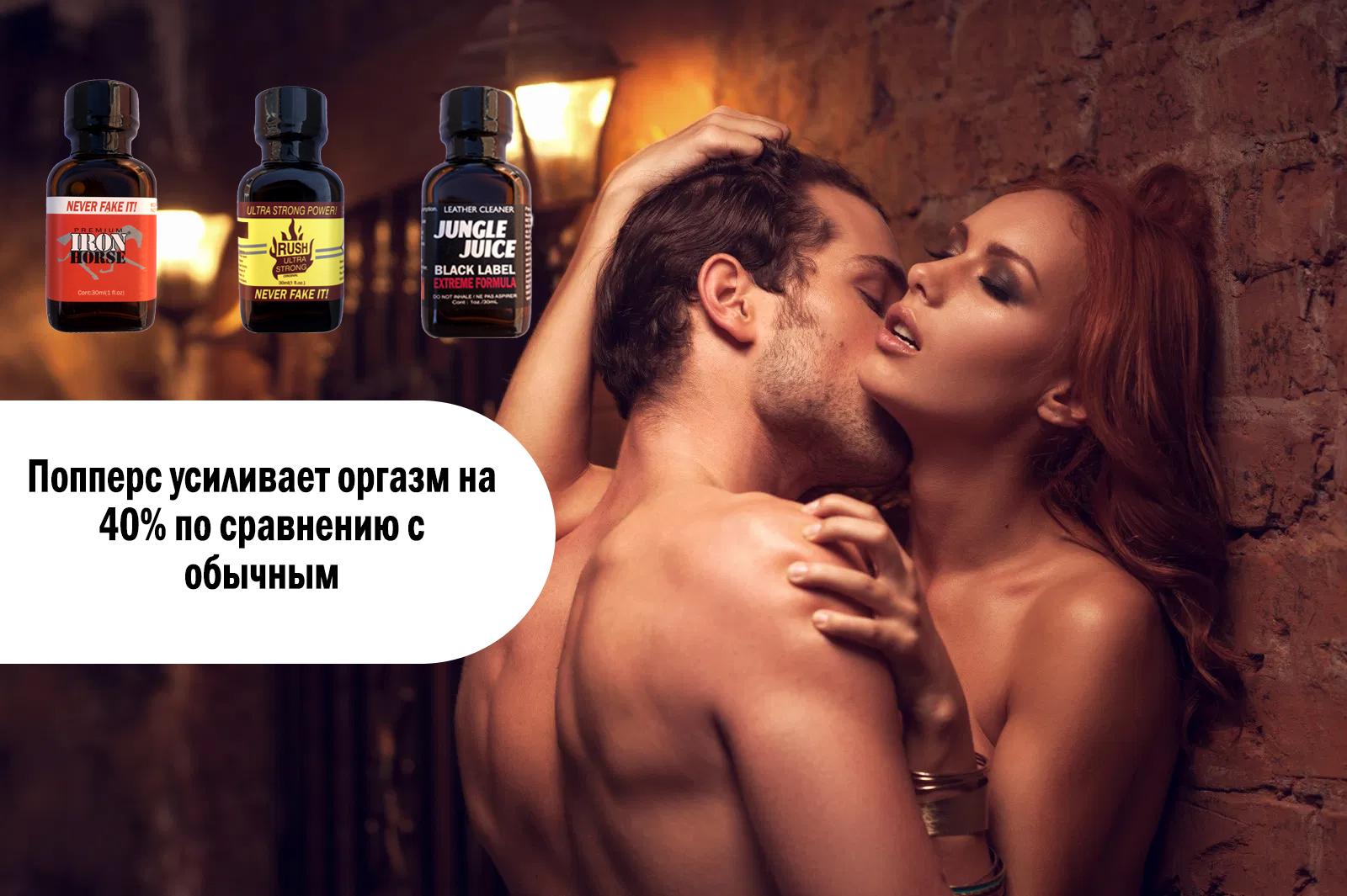 Купить попперс в Ростве-на-Дону