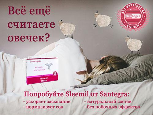 Sleemil Santegra