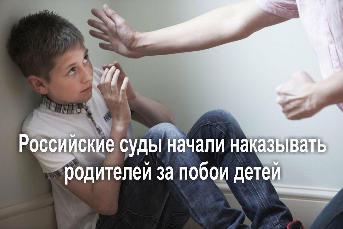 Наказание за побои детей