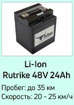 Li-Ion 48V24Ah