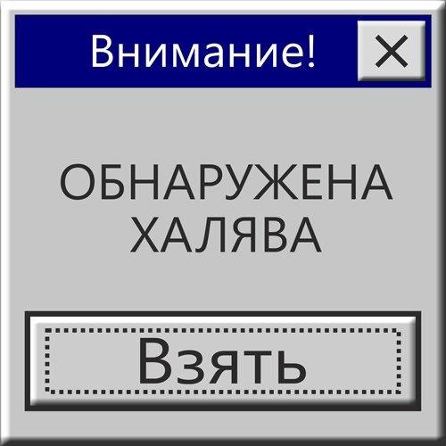 Халява: мягкая халява — Лада 4x4 3D, 1.7 л., 2007 года на DRIVE2