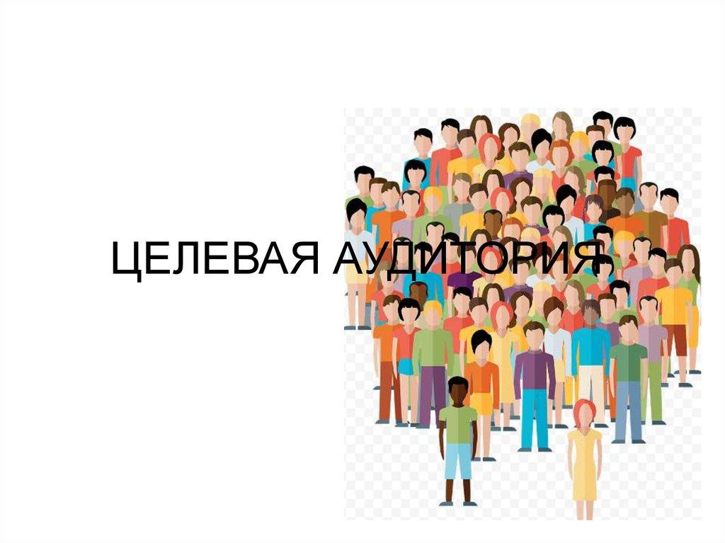 Целевая аудитория (или целевая группа) - online presentation
