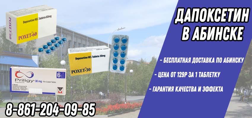 Купить Дапоксетин в Абинске в аптеке