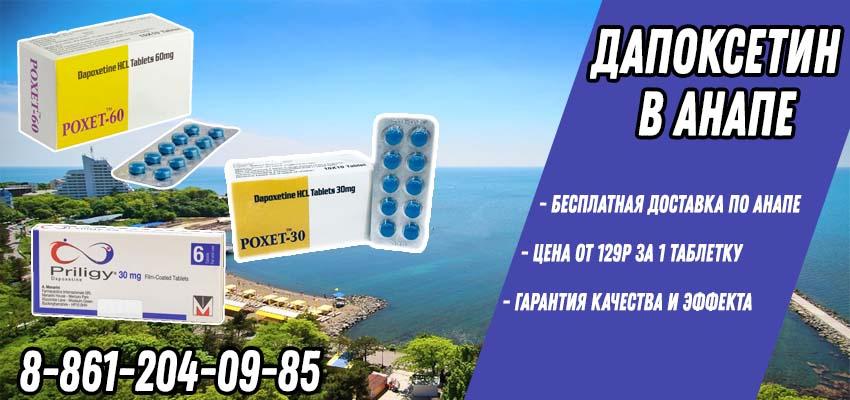 Купить Дапоксетин в Анапе с доставкой в аптеке