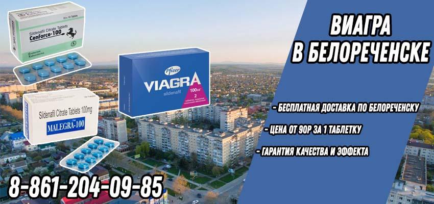 Купить Виагру в Белореченске в Аптеке с доставкой