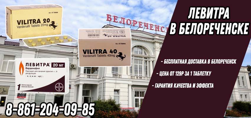 Купить Левитру в Белореченске в аптеке с доставкой