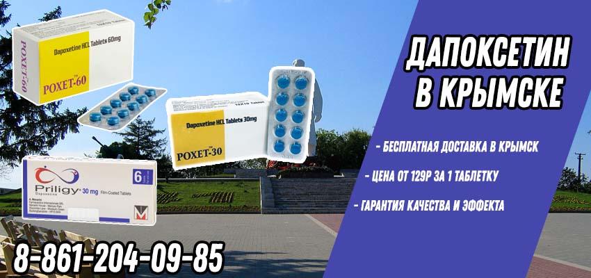 Купить Дапоксетин в Крымске в аптеке с доставкой