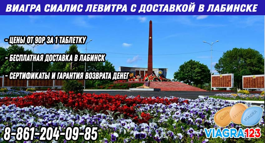 Купить Виагру Сиалис Левитру Дапоксетин в Лабинске с доставкой