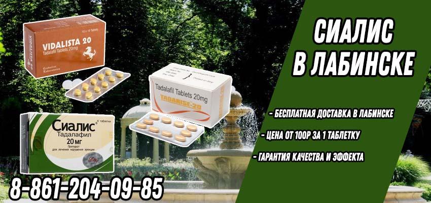 Купить Сиалис В Аптеке в Лабинске с доставкой
