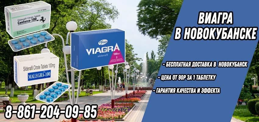 Купить Виагру в Аптеке в Новокубанске с доставкой
