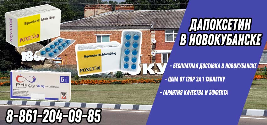 Купить Дапоксетин в Аптеке в Новокубанске с доставкой
