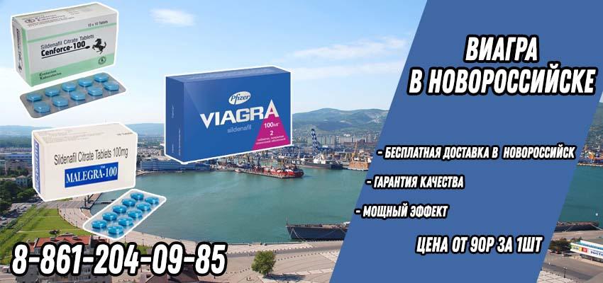 Купить Виагру в Аптеке в Новороссийске с доставкой